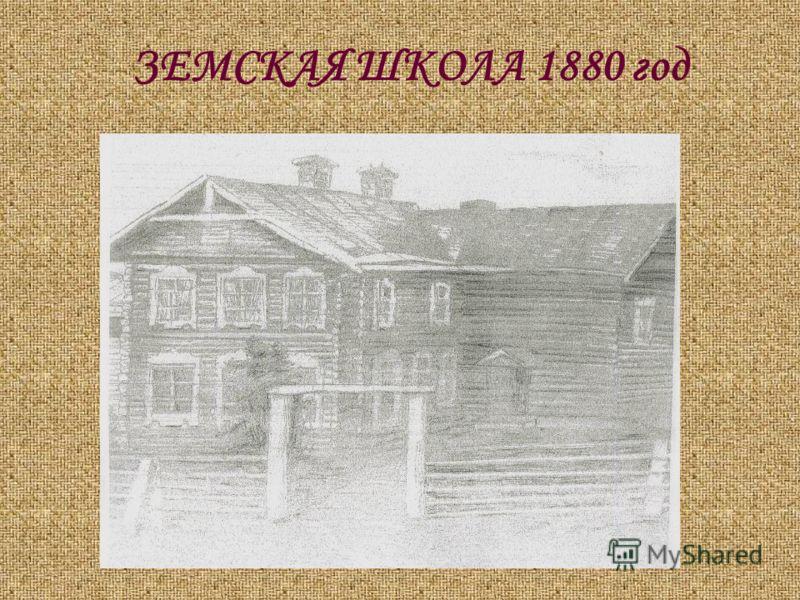 ЗЕМСКАЯ ШКОЛА 1880 год