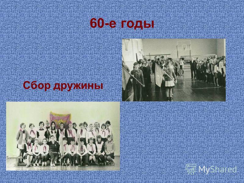 60-е годы Сбор дружины