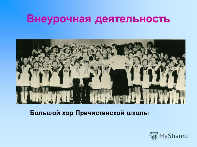 Внеурочная деятельность Большой хор Пречистенской школы