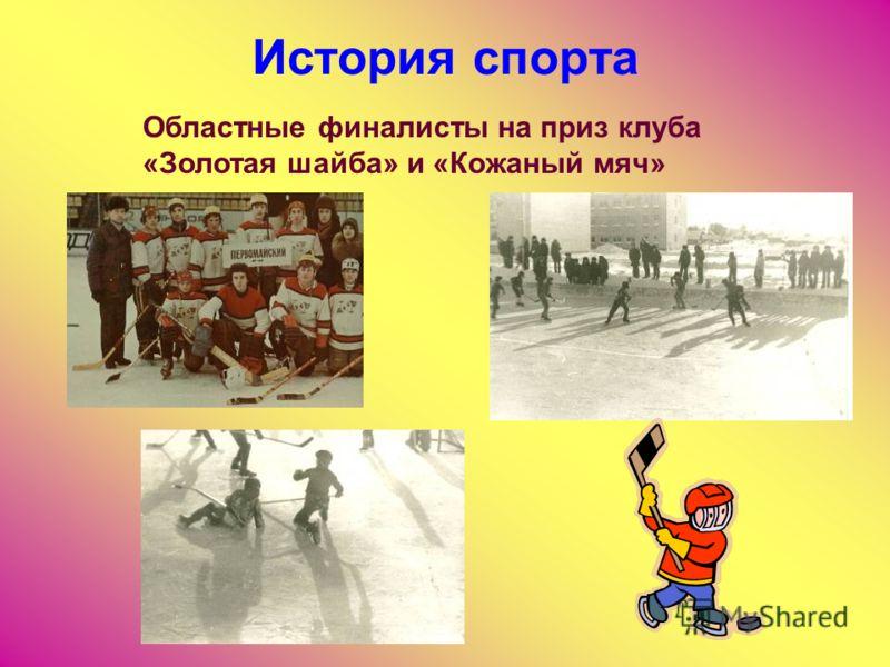 История спорта Областные финалисты на приз клуба «Золотая шайба» и «Кожаный мяч»