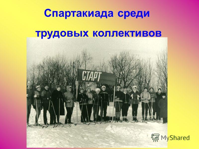Спартакиада среди трудовых коллективов