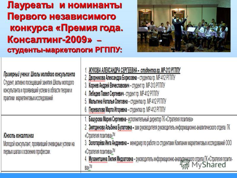 +7 (343) 327 91 53 Лауреаты и номинанты Первого независимого конкурса «Премия года. Консалтинг-2009» – студенты-маркетологи РГППУ:
