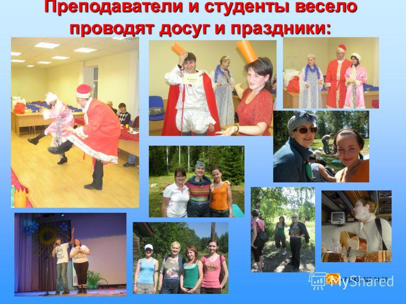 +7 (343) 327 91 53 Преподаватели и студенты весело проводят досуг и праздники: