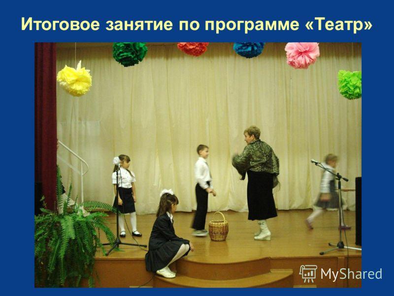 Итоговое занятие по программе «Театр»