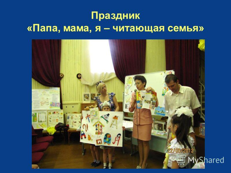 Праздник «Папа, мама, я – читающая семья»