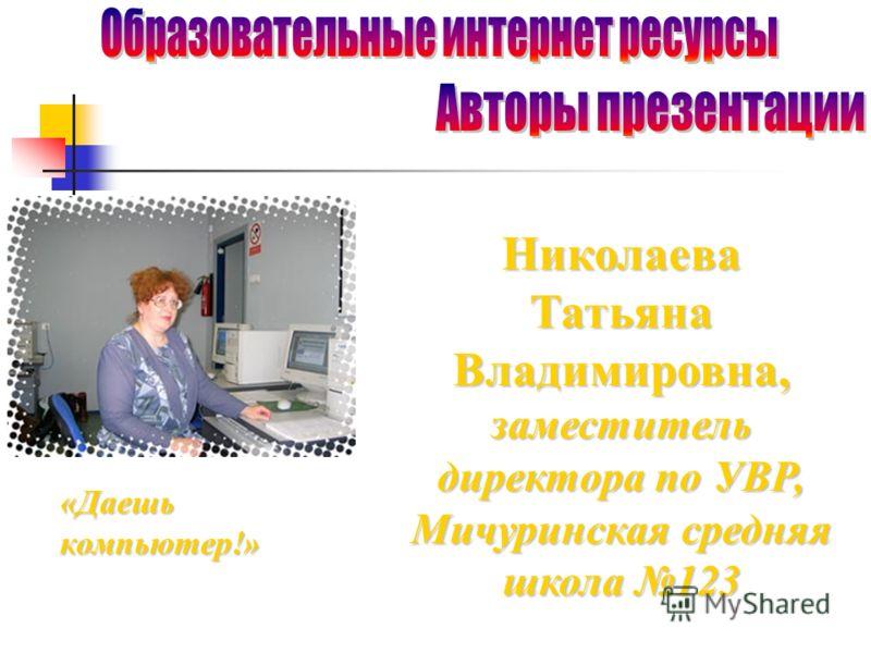 Вылцан Наталья Наталья Федоровна Федоровна заместитель директора по УВР средней школы 140 140