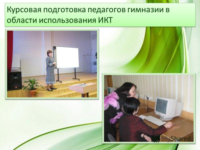 Курсовая подготовка педагогов гимназии в области использования ИКТ