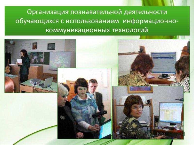 Организация познавательной деятельности обучающихся с использованием информационно- коммуникационных технологий