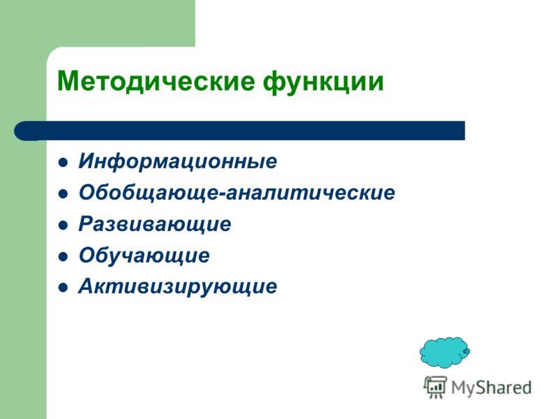 Методические функции Информационные Обобщающе-аналитические Развивающие Обучающие Активизирующие