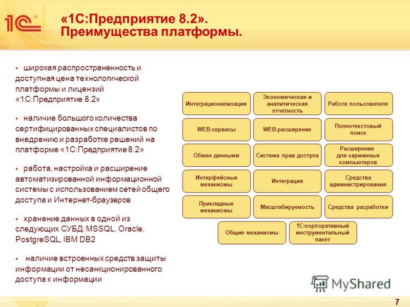 7 «1С:Предприятие 8.2». Преимущества платформы. 7 широкая распространенность и доступная цена технологической платформы и лицензий «1С:Предприятие 8.2» наличие большого количества сертифицированных специалистов по внедрению и разработке решений на пл