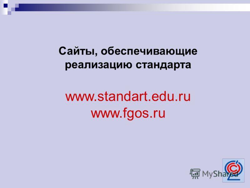 Сайты, обеспечивающие реализацию стандарта www.standart.edu.ru www.fgos.ru