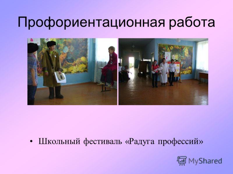 Профориентационная работа Школьный фестиваль «Радуга профессий»