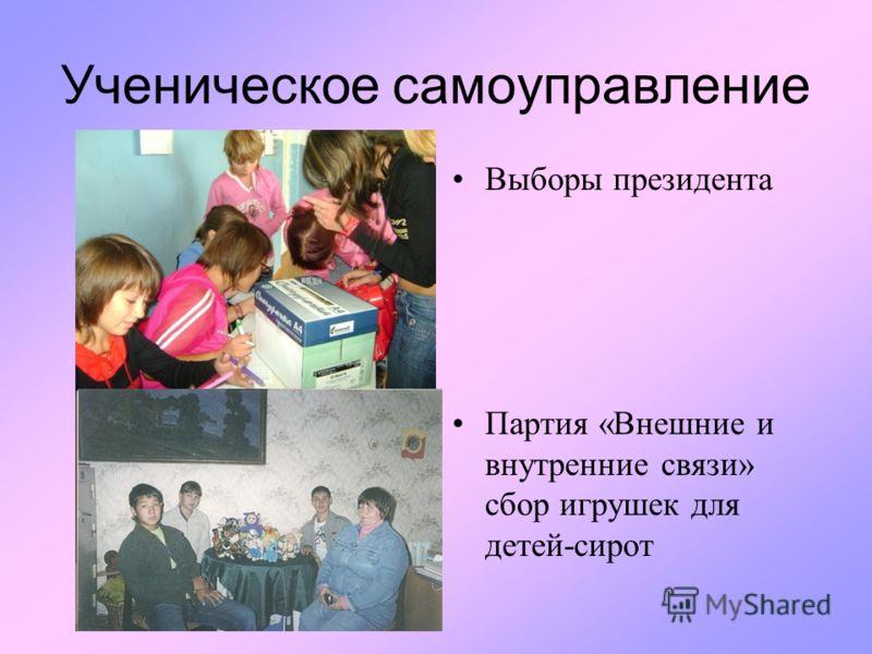 Ученическое самоуправление Выборы президента Партия «Внешние и внутренние связи» сбор игрушек для детей-сирот