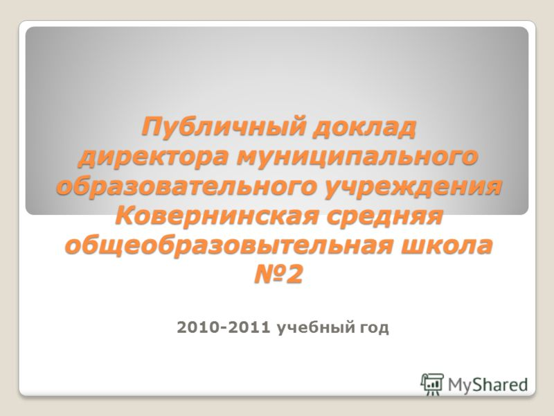 Публичный доклад директора муниципального образовательного учреждения Ковернинская средняя общеобразовытельная школа 2 2010-2011 учебный год