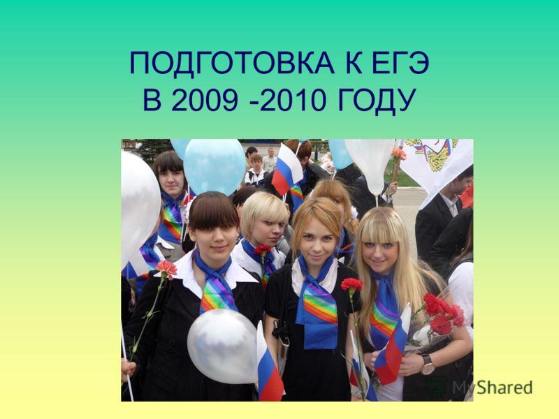 ПОДГОТОВКА К ЕГЭ В 2009 -2010 ГОДУ