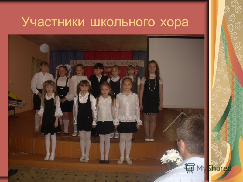Участники школьного хора