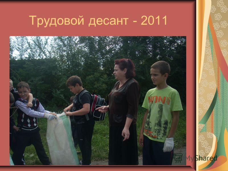 Трудовой десант - 2011