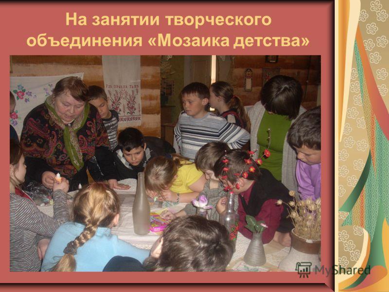 На занятии творческого объединения «Мозаика детства»