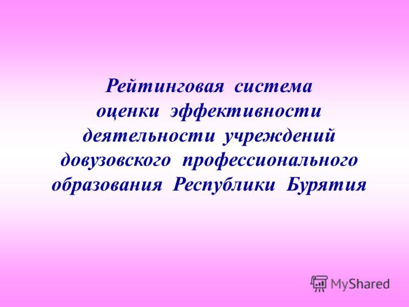 Рейтинговая система оценки эффективности деятельности учреждений довузовского профессионального образования Республики Бурятия