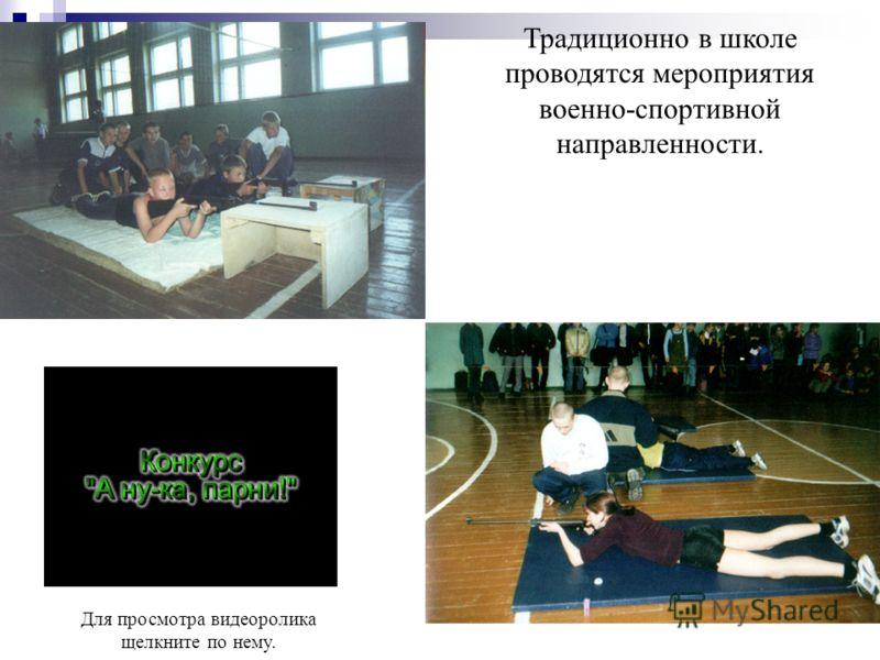 Традиционно в школе проводятся мероприятия военно-спортивной направленности. Для просмотра видеоролика щелкните по нему.