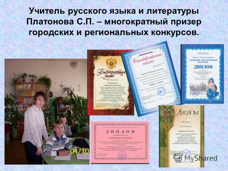 Учитель русского языка и литературы Платонова С.П. – многократный призер городских и региональных конкурсов.