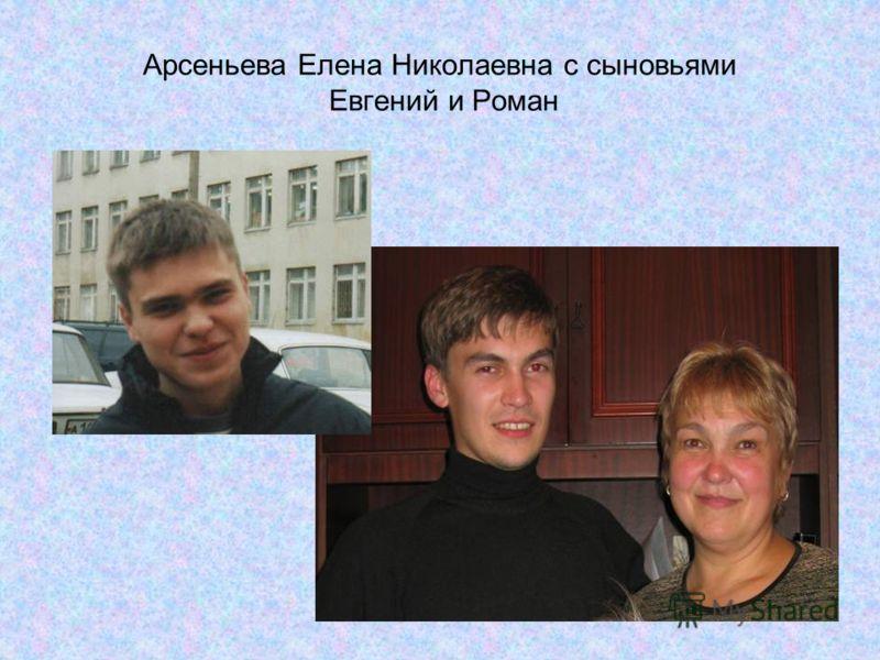 Арсеньева Елена Николаевна с сыновьями Евгений и Роман