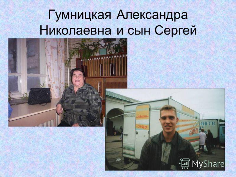 Гумницкая Александра Николаевна и сын Сергей