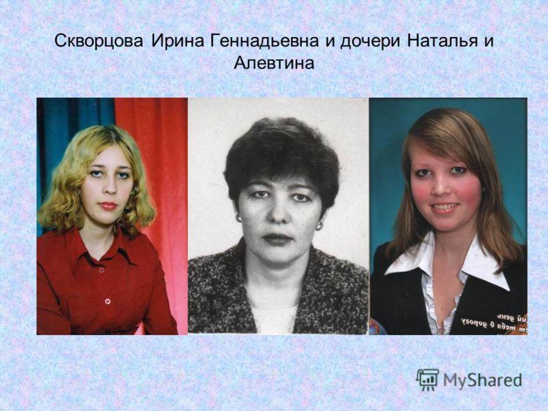 Скворцова Ирина Геннадьевна и дочери Наталья и Алевтина