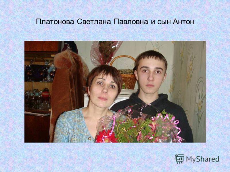 Платонова Светлана Павловна и сын Антон