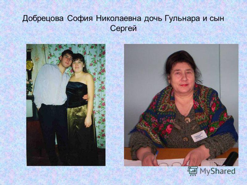 Добрецова София Николаевна дочь Гульнара и сын Сергей