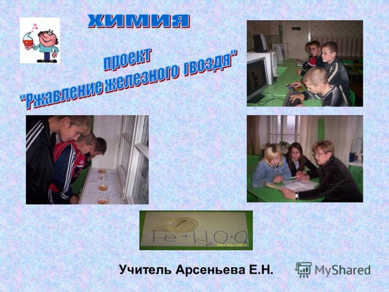 Учитель Арсеньева Е.Н.