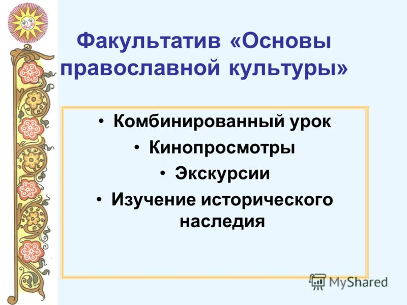 Факультатив «Основы православной культуры» Комбинированный урок Кинопросмотры Экскурсии Изучение исторического наследия