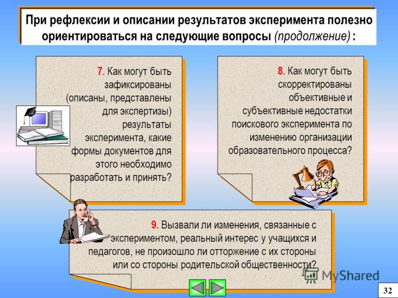 При рефлексии и описании результатов эксперимента полезно ориентироваться на следующие вопросы (продолжение) : 7. Как могут быть зафиксированы (описаны, представлены для экспертизы) результаты эксперимента, какие формы документов для этого необходимо