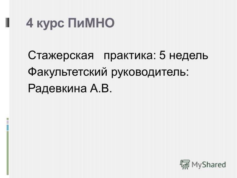 4 курс ПиМНО Стажерская практика: 5 недель Факультетский руководитель: Радевкина А.В.