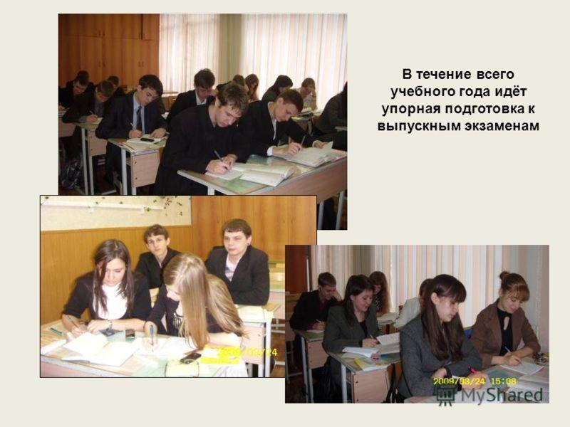 В течение всего учебного года идёт упорная подготовка к выпускным экзаменам