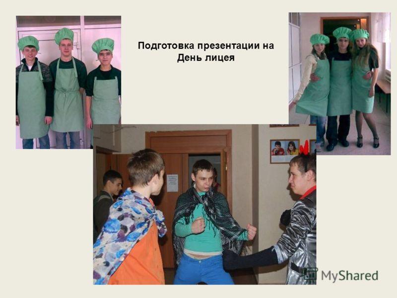 Подготовка презентации на День лицея