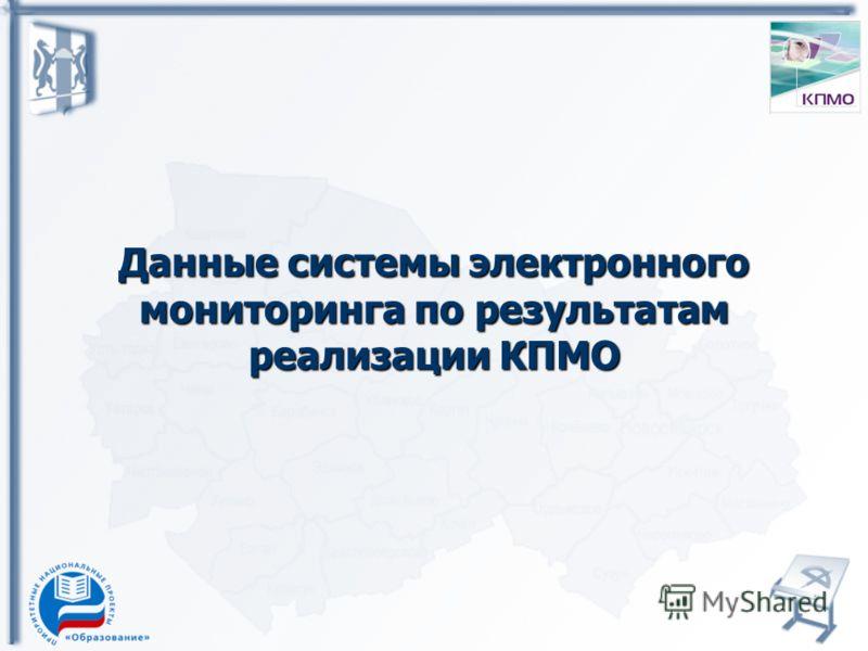 Данные системы электронного мониторинга по результатам реализации КПМО