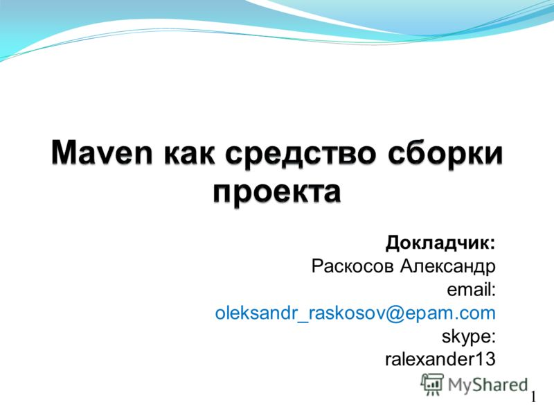 1 Докладчик: Раскосов Александр email: oleksandr_raskosov@epam.com skype: ralexander13