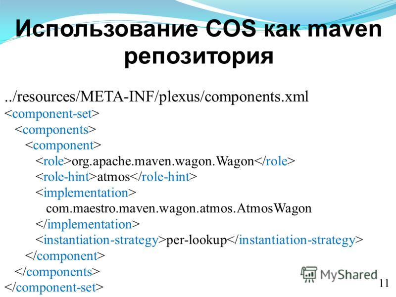 Использование COS как maven репозитория../resources/META-INF/plexus/components.xml org.apache.maven.wagon.Wagon atmos com.maestro.maven.wagon.atmos.AtmosWagon per-lookup 11