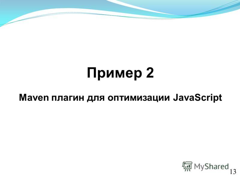 Пример 2 Maven плагин для оптимизации JavaScript 13