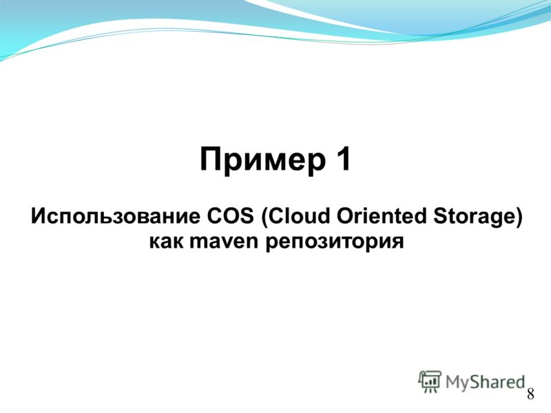 Пример 1 Использование COS (Cloud Oriented Storage) как maven репозитория 8