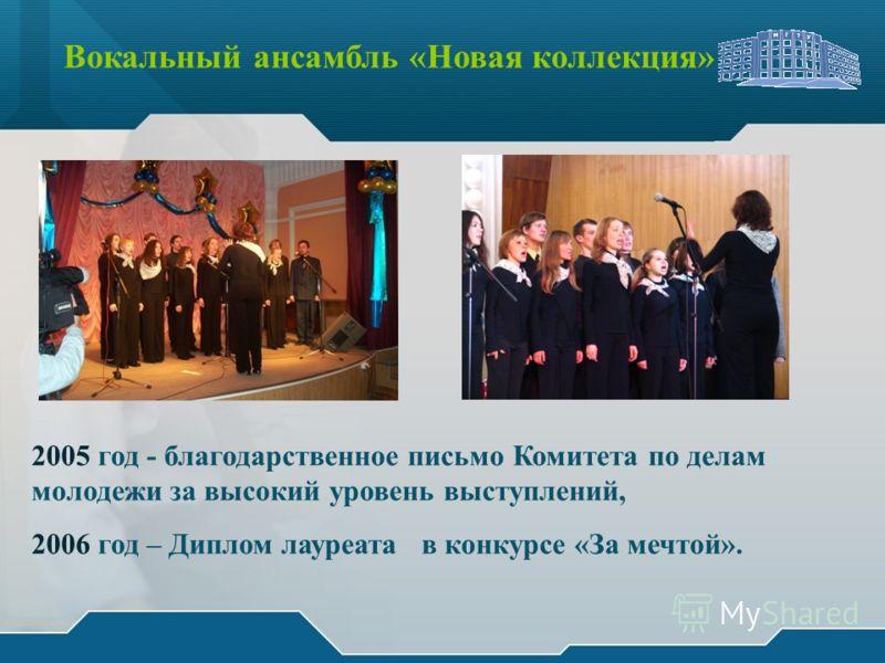 логотип Вокальный ансамбль «Новая коллекция» 2005 год - благодарственное письмо Комитета по делам молодежи за высокий уровень выступлений, 2006 год – Диплом лауреата в конкурсе «За мечтой».