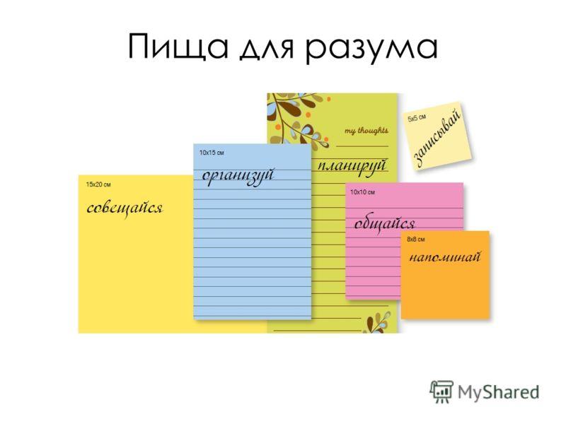 Записывайте свои идеи