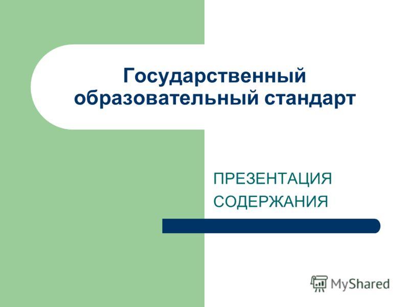 Государственный образовательный стандарт ПРЕЗЕНТАЦИЯ СОДЕРЖАНИЯ