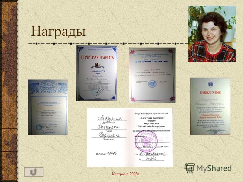 Награды Кострома 2008г