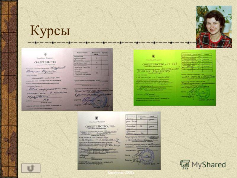 Курсы Кострома 2008г