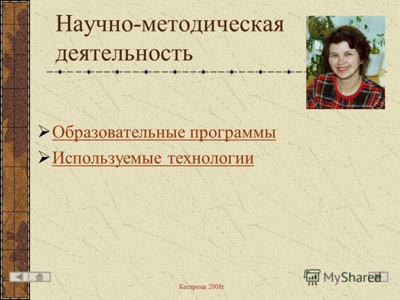 Научно-методическая деятельность Образовательные программы Используемые технологии Кострома 2008г