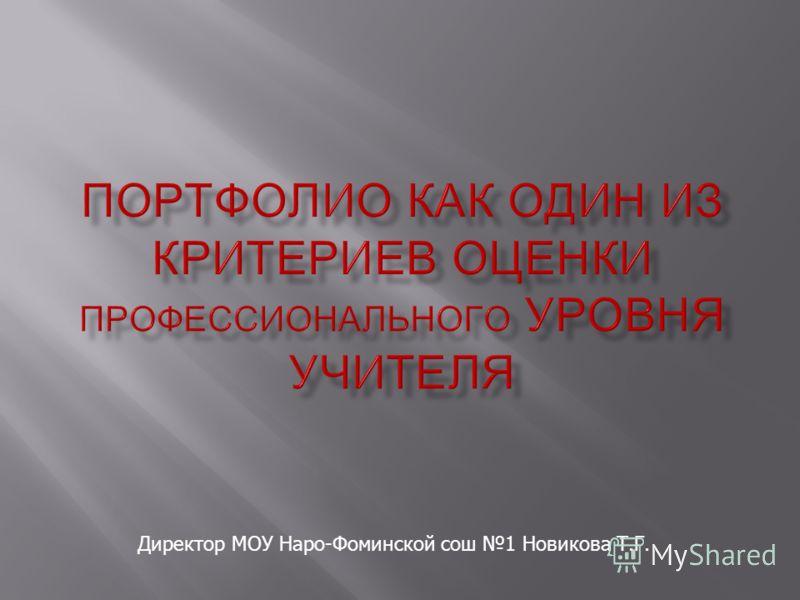 Директор МОУ Наро-Фоминской сош 1 Новикова Т.Г.