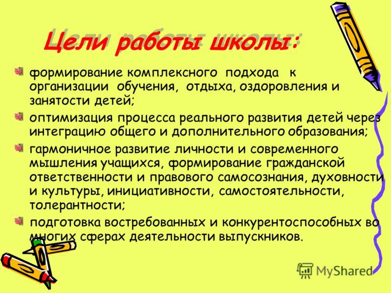 Введение Петровская основная общеобразовательная школа строит свою работу на основании Закона Российской Федерации «Об образовании», в соответствии с программой развития образования района, Уставом школы, согласно общешкольному плану работы на учебны