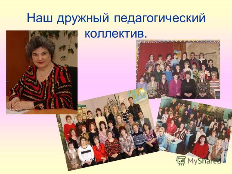 Наш дружный педагогический коллектив.